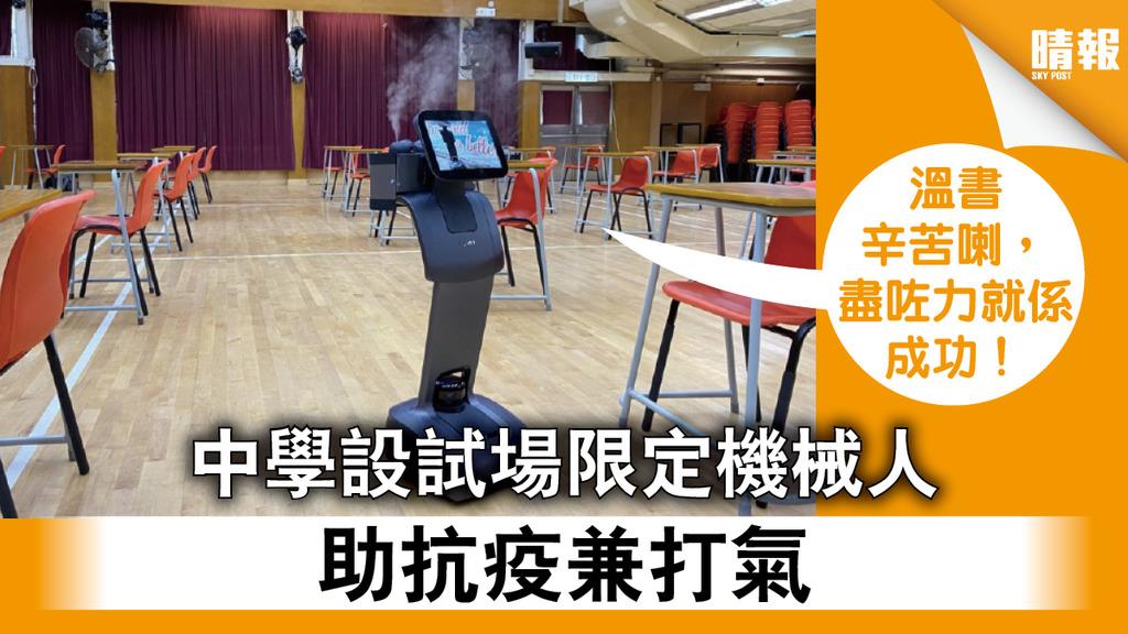 【考生加油】中學設試場限定機械人 助抗疫兼打氣