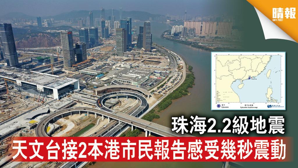 【珠海地震】珠海2.2級地震 天文台接2港人報告感受幾秒震動
