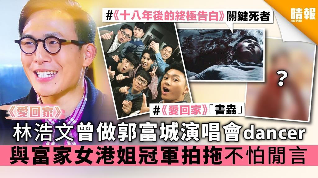 【愛回家】林浩文曾做郭富城演唱會dancer 與富家女港姐冠軍拍拖不怕閒言