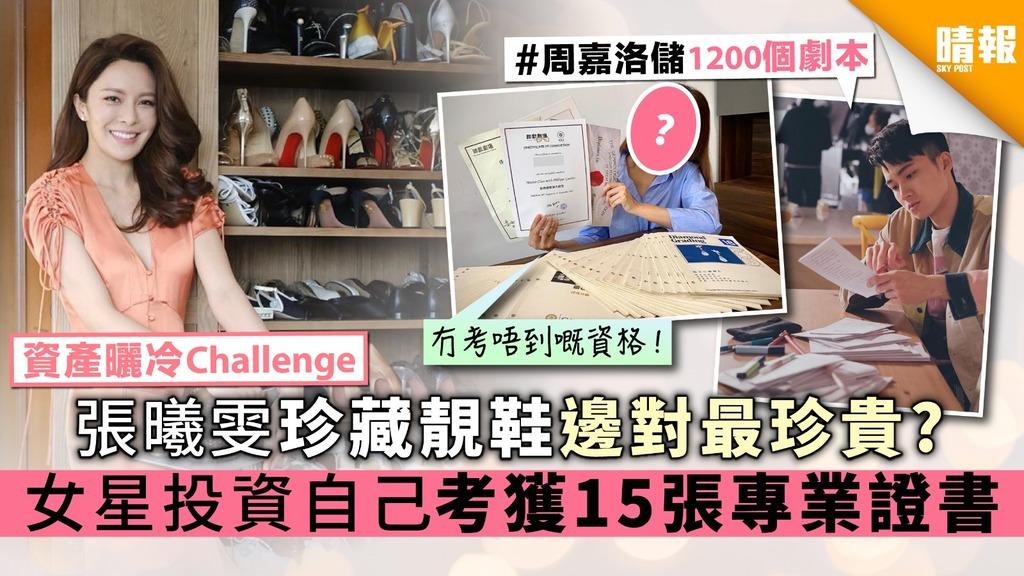 【資產曬冷Challenge】張曦雯珍藏靚鞋邊對最珍貴? 女星投資自己考獲15張專業証書