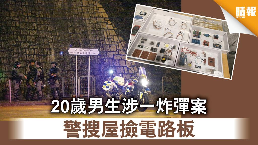 【嚴重罪行】20歲男生涉一炸彈案 警搜屋撿電路板