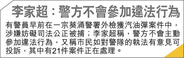 涉去年華仁炸彈案 20歲男生被捕 案件頻現 李家超:應齊聲譴責