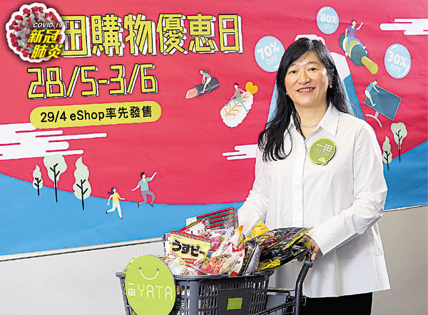 購物日下月舉行 一田網購優惠 下周搶先登場 低至23折