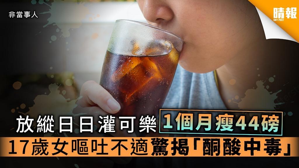 【糖尿病】放縱日日灌可樂1個月瘦44磅 17歲女嘔吐不適驚揭「酮酸中毒」