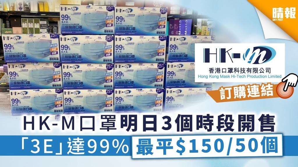 【香港口罩科技有限公司】HK-M口罩明日3個時段開售 「3E」達99%最平$150/50個 【內附訂購連結】