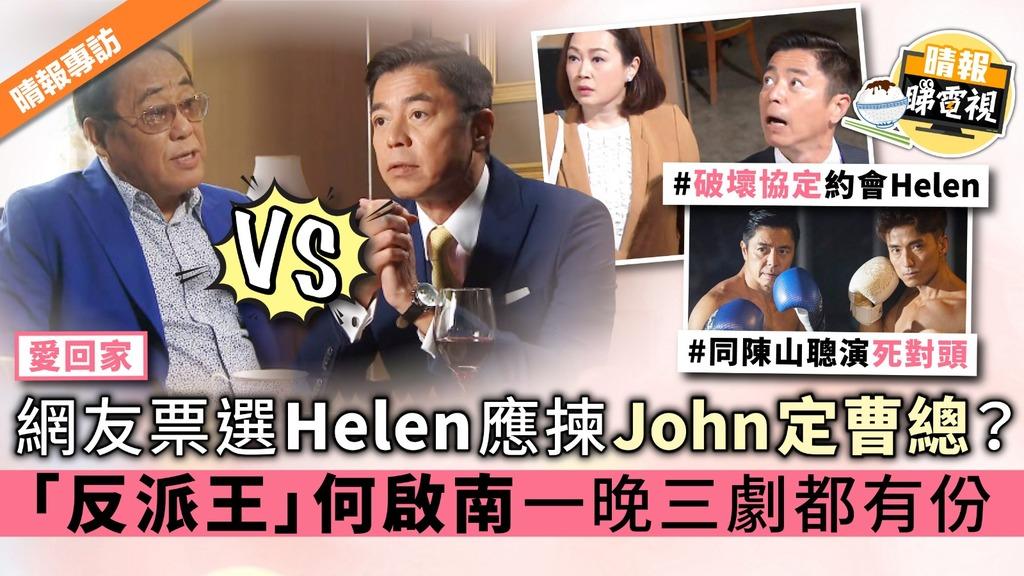 【愛回家】網友票選Helen應揀John定曹總? 「反派王」何啟南一晚三劇都有份