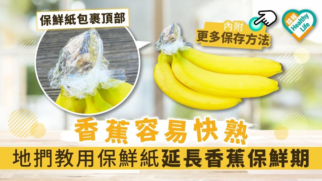 【香蕉保存】香蕉容易快熟 地捫教用保鮮紙延長香蕉保鮮期