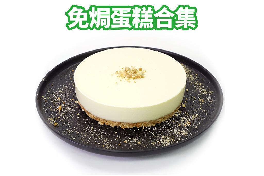 【蛋糕食譜】6款零失手免焗蛋糕食譜  豆腐芝士蛋糕/檸檬撻/蒸蛋糕/慕絲蛋糕