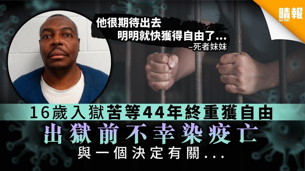 【疫情悲歌】16歲入獄苦等44年終重獲自由 出獄前不幸染疫亡 與一個決定有關...