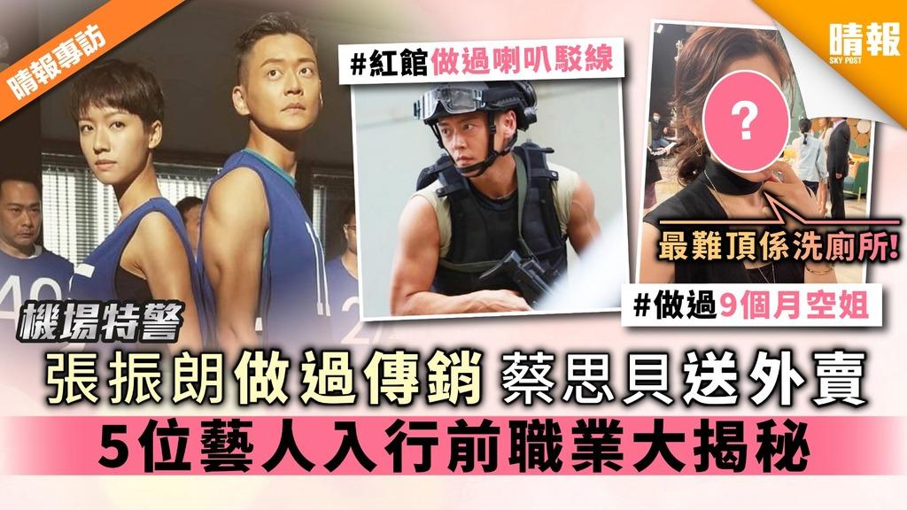 【機場特警】張振朗做過傳銷 蔡思貝送外賣 5位藝人入行前職業大揭秘