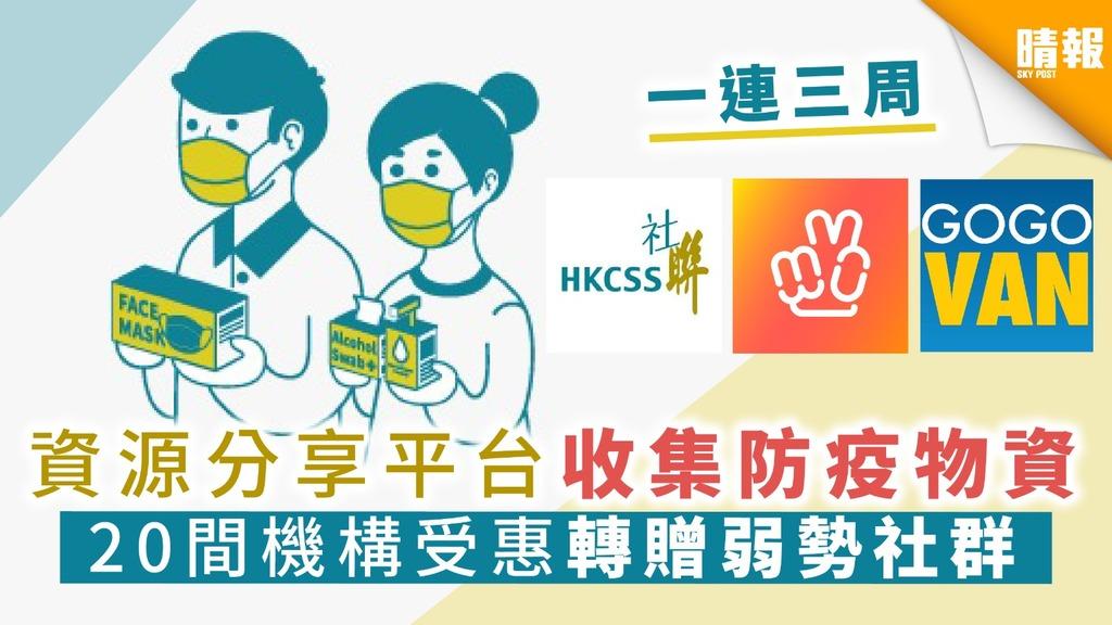 【捐口罩】資源分享平台收集防疫物資 20間機構受惠送贈弱勢社群