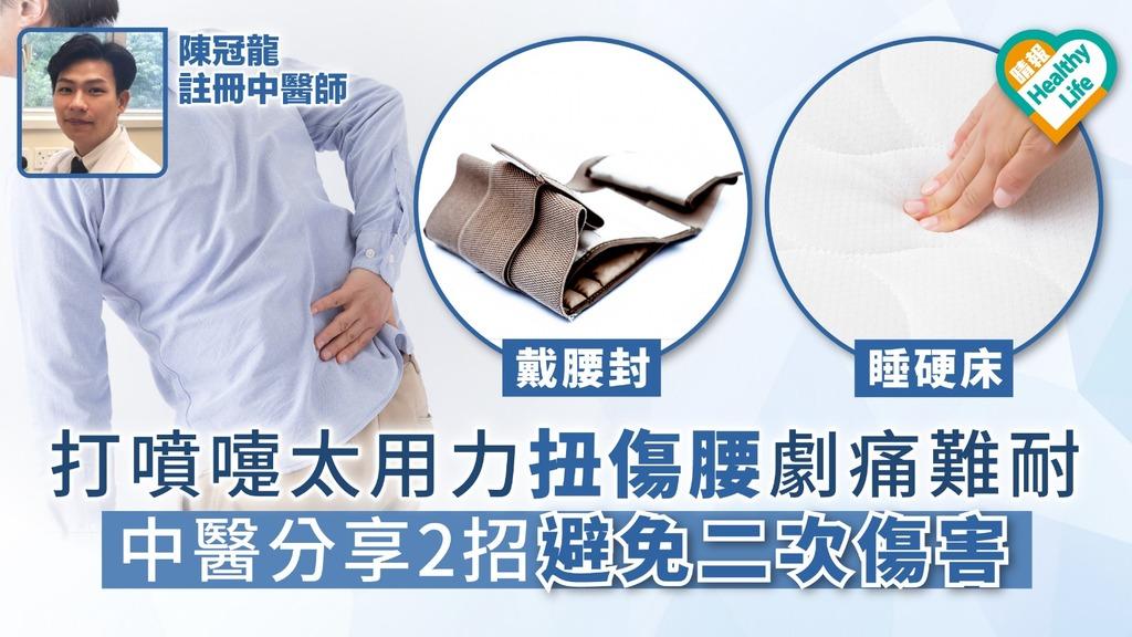 【急性腰扭傷】打噴嚏太用力扭傷腰劇痛難耐 中醫提醒戴腰封睡硬床避免二次傷害