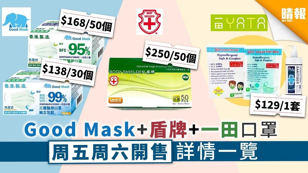 【買口罩】Good Mask+一田+盾牌口罩 周五周六開售詳情一覽