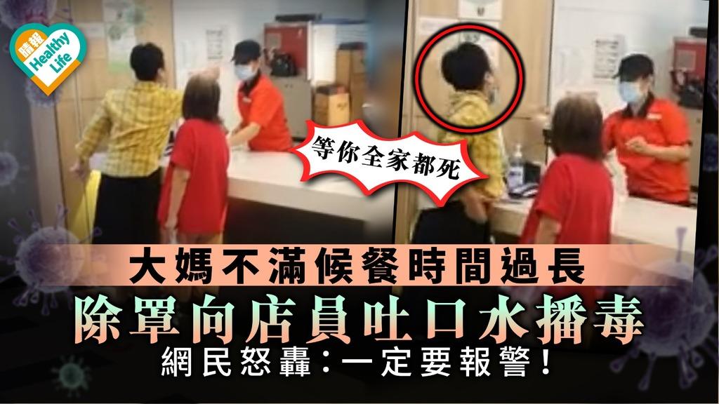 【新冠肺炎】大媽不滿候餐時間過長 除罩向店員吐口水播毒 網民怒轟:一定要報警