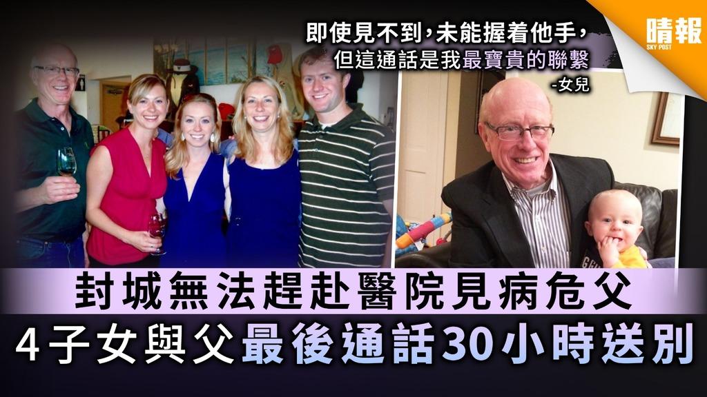 【美國疫情】封城無法趕赴醫院見病危父 4子女與父最後通話30小時送別