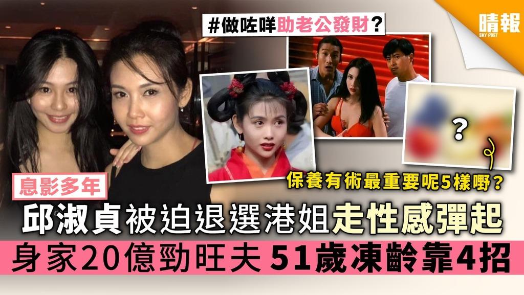 【息影多年】邱淑貞被迫退選香港小姐走性感彈起 身家20億勁旺夫 51歲凍齡靠4招