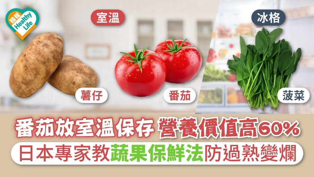番茄放室溫保存營養價值高60% 日本專家教蔬果保鮮法防過熟變爛