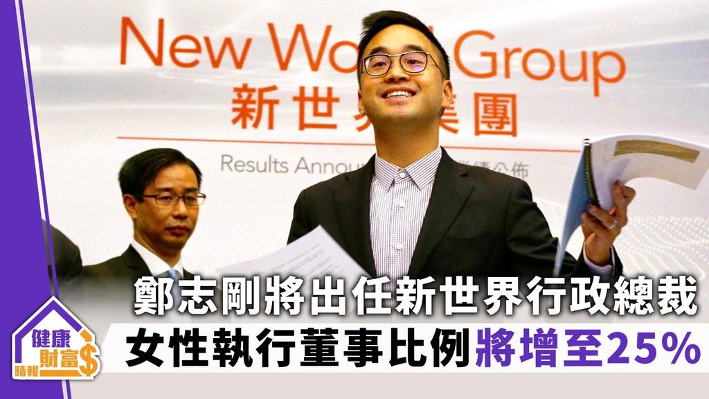 鄭志剛將出任新世界行政總裁 女性執行董事比例將增至25%