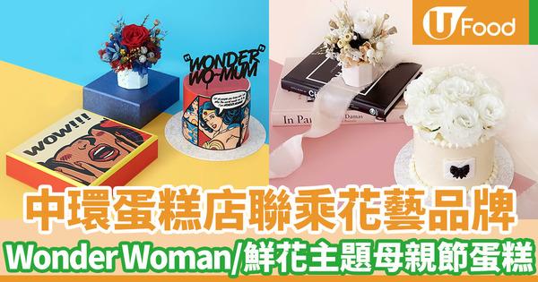 【母親節禮物2020】中環蛋糕精品店Vive Cake Boutique推出母親節主題甜品 Wonder Woman/復古/鮮花主題蛋糕
