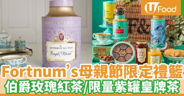 【母親節禮物2020】Fortnum&Mason母親節限定 伯爵玫瑰紅茶/母親節女皇禮籃