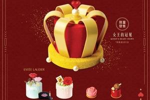 【母親節禮物2020】Twinkle Baker Décor母親節女王系列蛋糕 聯乘Estée Lauder推出唇膏蛋糕+化妝袋套裝