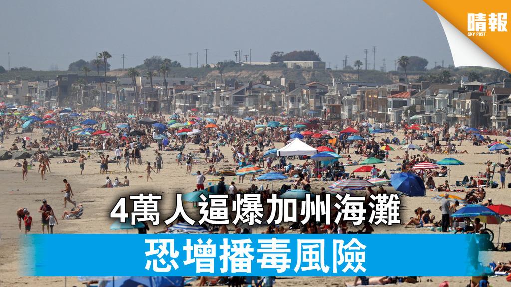 【美國疫情】4萬人逼爆加州海灘 恐增播毒風險