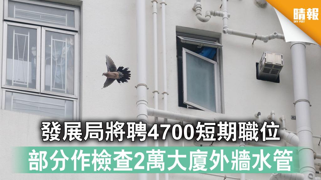 【新冠肺炎】發展局將聘4700短期職位 部分作檢查2萬大廈外牆水管