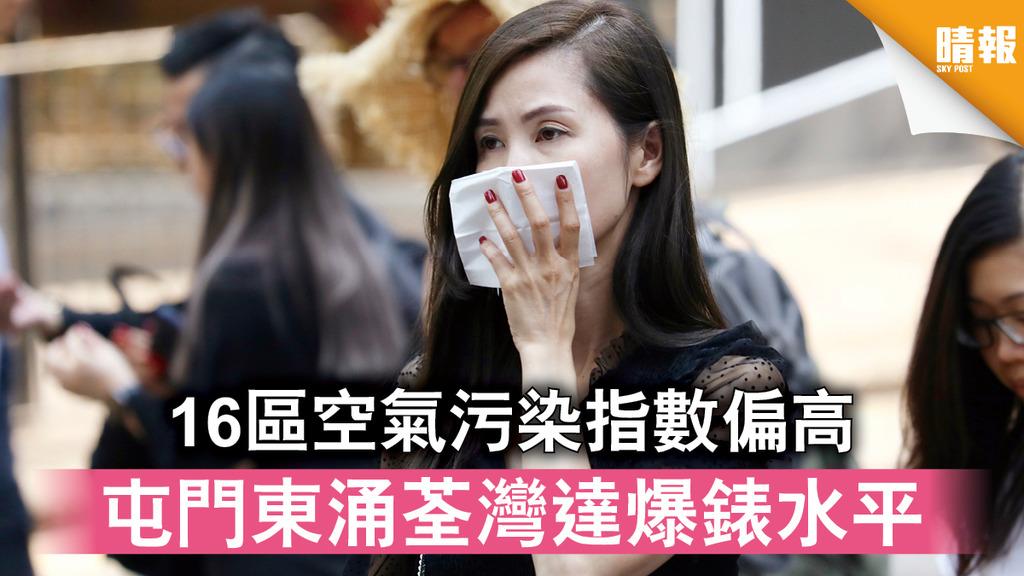【空氣污染】16區空氣污染指數偏高 屯門東涌荃灣達爆錶水平