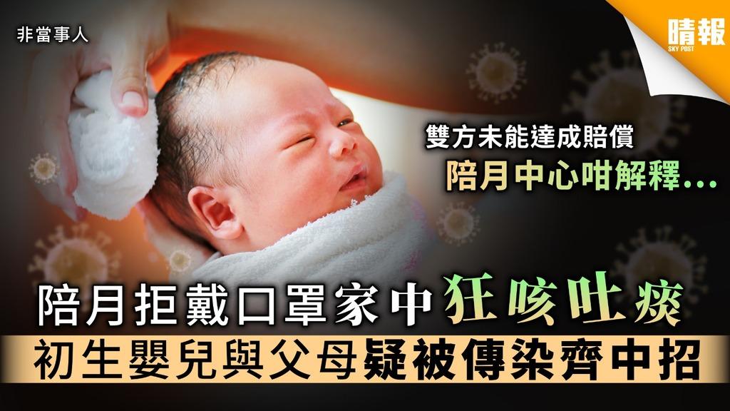【新冠肺炎】陪月拒戴口罩家中狂咳吐痰 初生嬰兒與父母疑被傳染齊「中招」