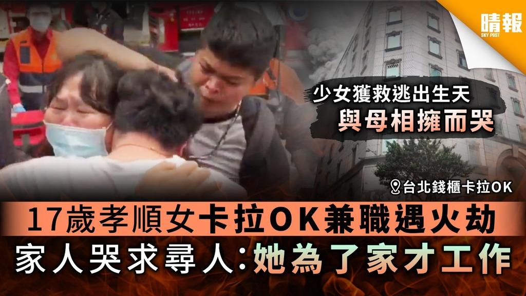 【台錢櫃大火】17歲孝順女卡拉OK兼職遇火劫 家人哭求尋人:她為了家才工作