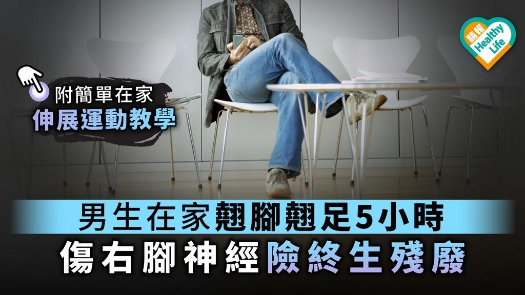 【翹二郎腿】 男生在家翹腳翹足5小時 傷右腳神經險終生殘廢【附簡單在家伸展運動教學】