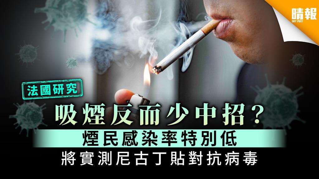 【新冠肺炎】法國研究揭確診吸煙者比例奇低 將實測尼古丁貼對抗病毒成效