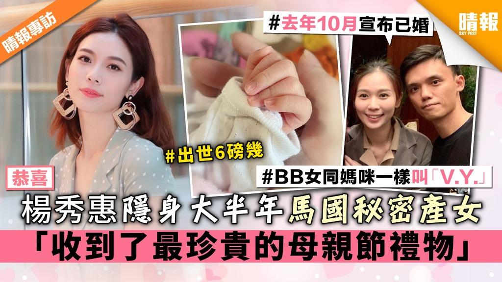 【恭喜】楊秀惠隱身大半年馬國秘密產女 「收到了最珍貴的母親節禮物」