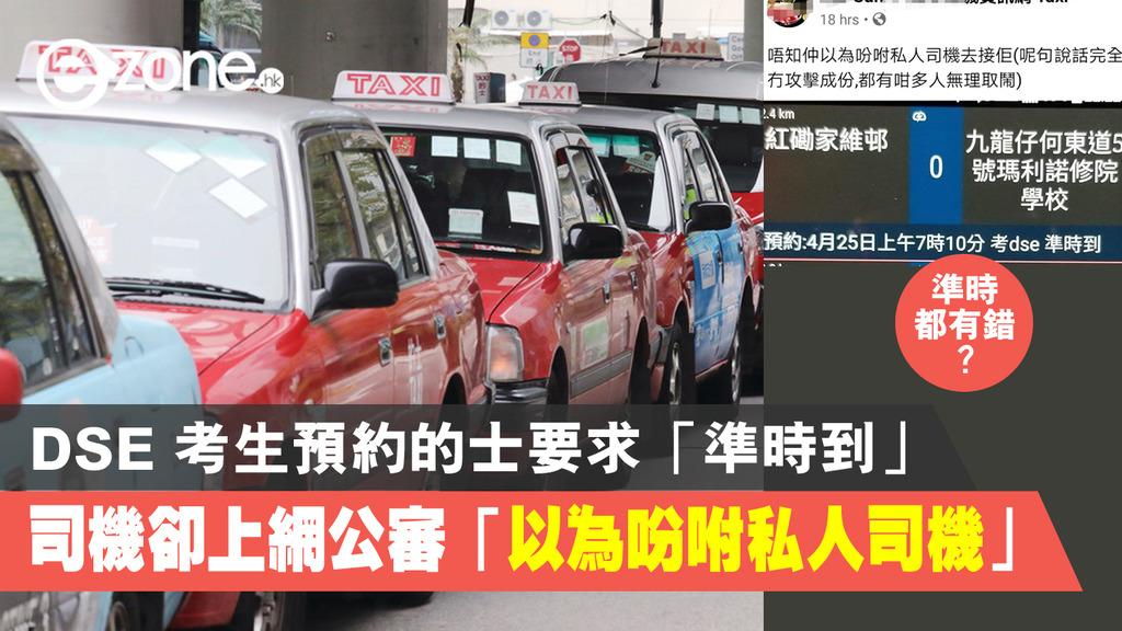 hk taxi 司機 版 iphone