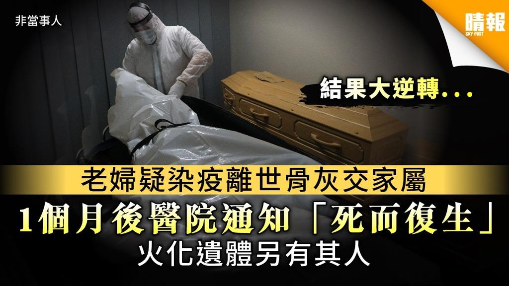 【醫療奇聞】老婦疑染疫離世骨灰交家屬 1個月後醫院通知「死而復生」