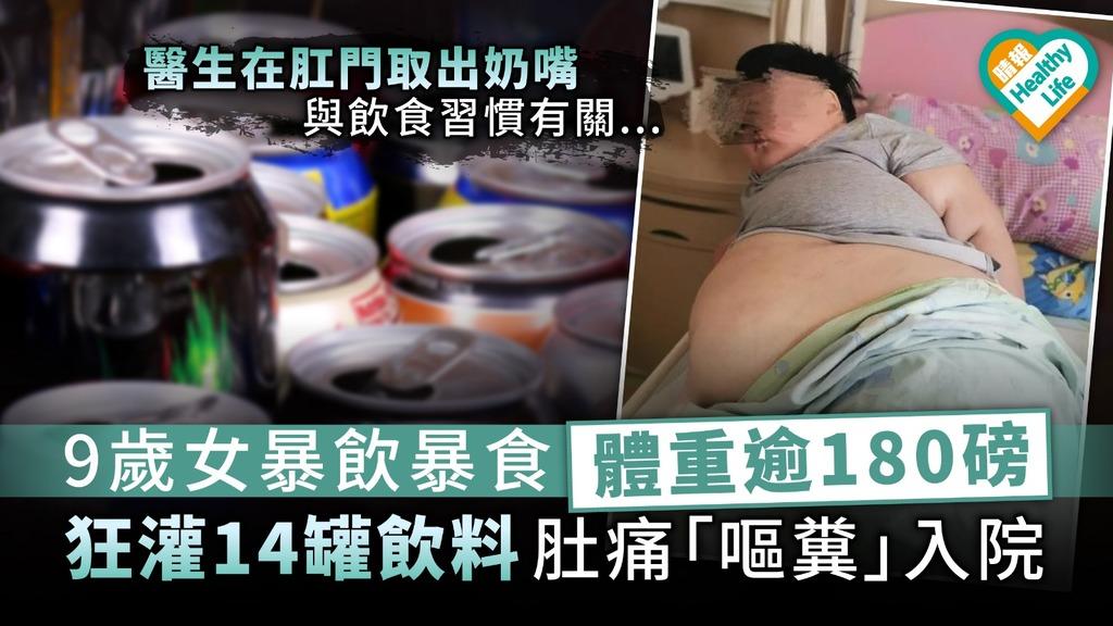 【兒童肥胖】9歲女暴飲暴食體重逾180磅 狂灌14罐飲料肚痛「嘔糞」入院【附4大改善建議】