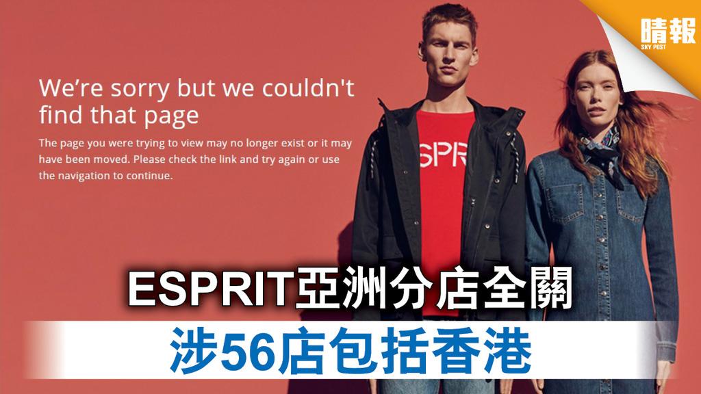 【零售寒冬】ESPRIT亞洲分店全關 涉56店包括香港