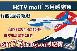 【廚具開倉2020】HKTVMall一個月感謝祭推廣優惠 限量Dyson/氣炸鍋半價/$100加購咖啡機