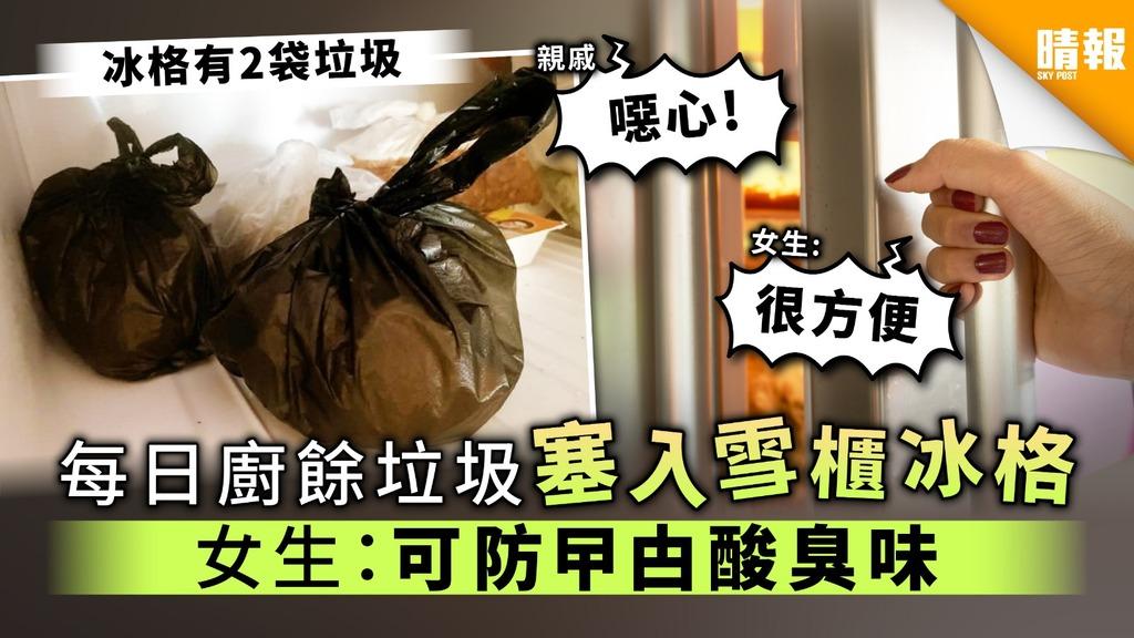 【家居衛生】每日廚餘垃圾塞入雪櫃冰格 女生:可防曱甴酸臭味【內附專家分析】