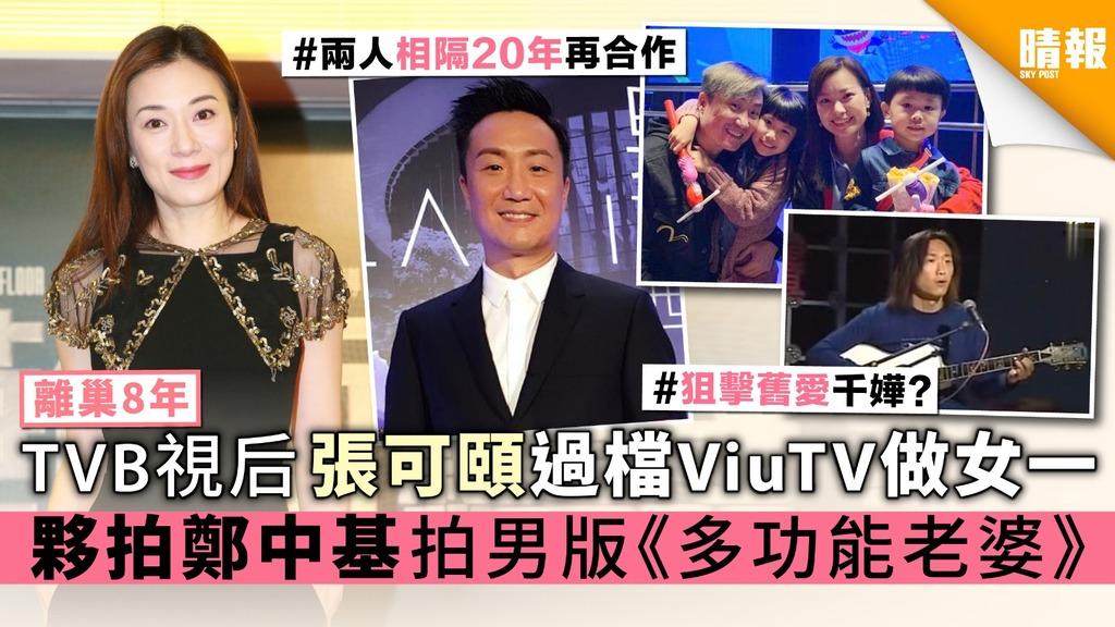 【離巢8年】TVB視后張可頤過檔ViuTV做女一 夥拍鄭中基拍男版《多功能老婆》