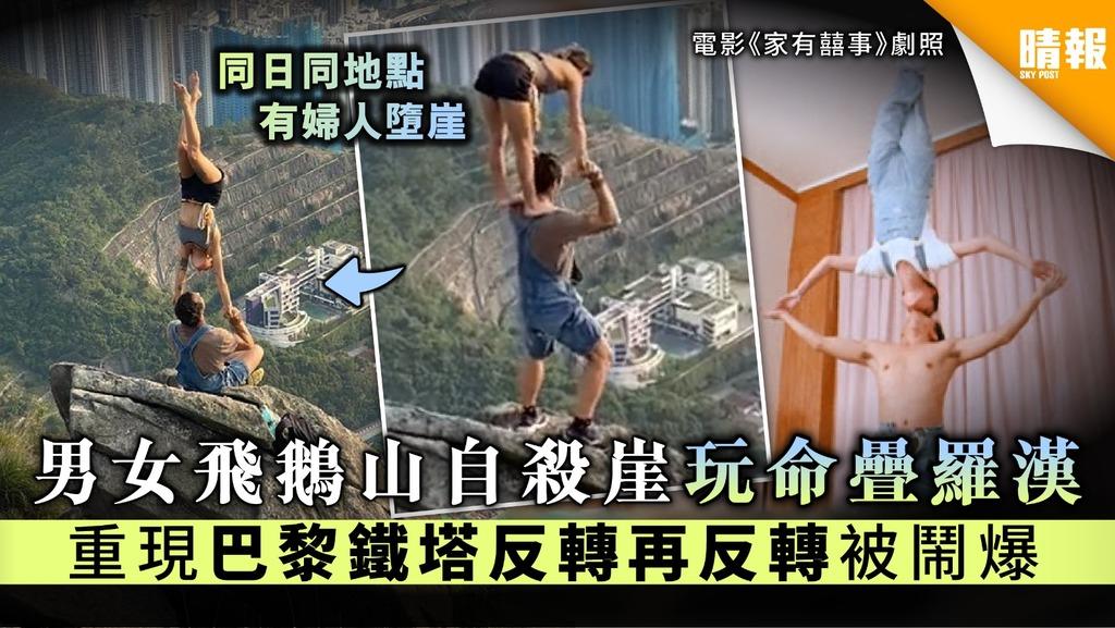 【搵命博】男女飛鵝山自殺崖玩命疊羅漢 重現「巴黎鐵塔反轉再反轉」被鬧爆