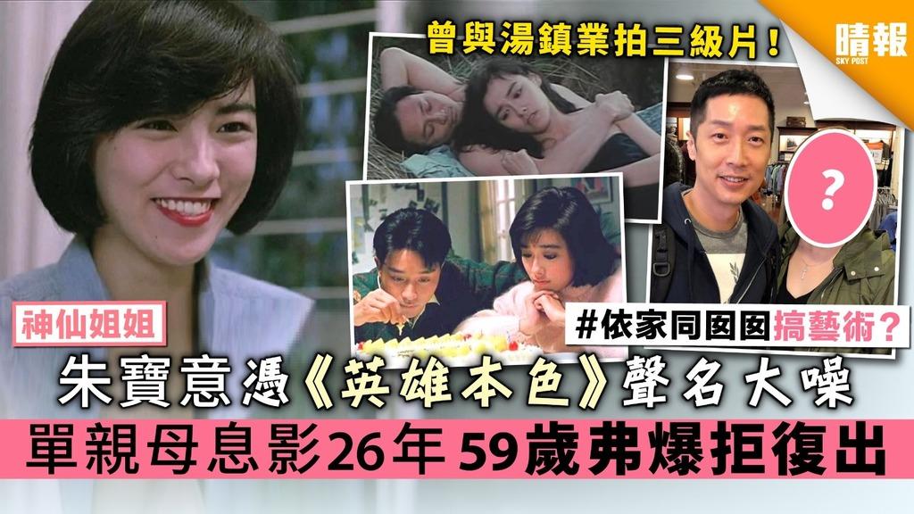 【神仙姐姐】朱寶意憑《英雄本色》聲名大噪 單親母息影26年 59歲弗爆拒復出