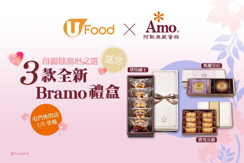 【母親節窩心之選】U Food X 阿默蛋糕 送您3款全新Bramo禮盒