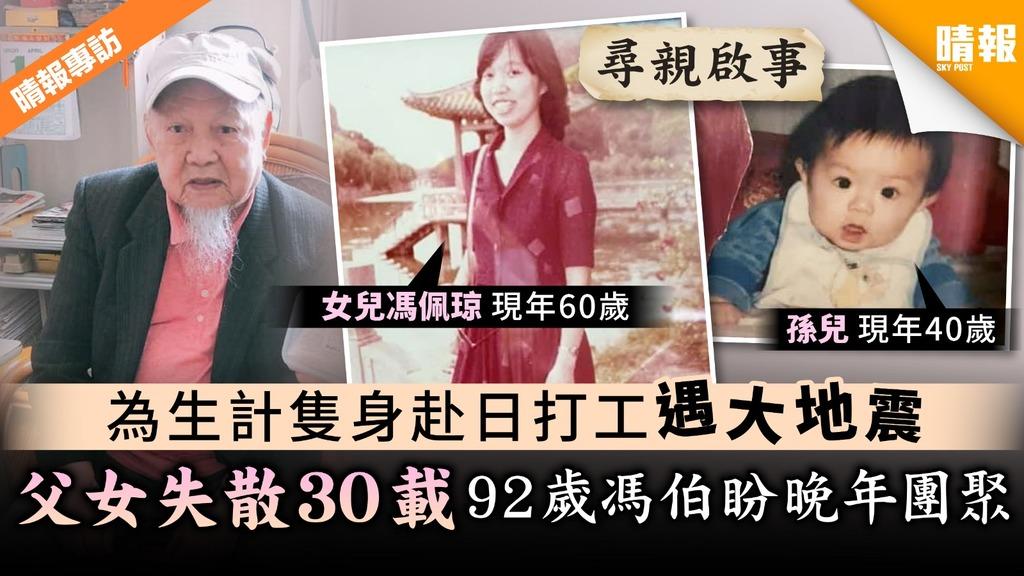【馮伯尋親啟事】為生計隻身赴日打工遇大地震 父女失散30載92歲馮伯盼晚年團聚