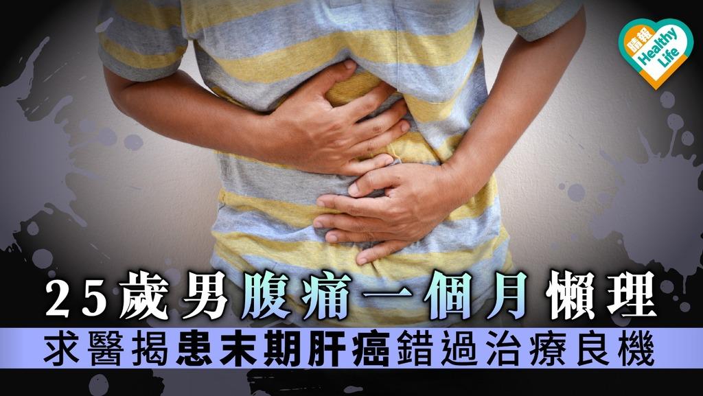 【癌症年輕化】25歲男腹痛一個月懶理 求醫揭 患末期肝癌錯過治療良機