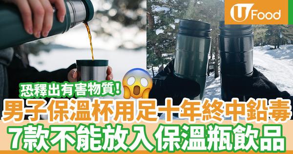 【保溫壺推薦】台灣男子重覆使用同一個保溫杯十年終中鉛毒  盤點7款不能放入保溫瓶飲品