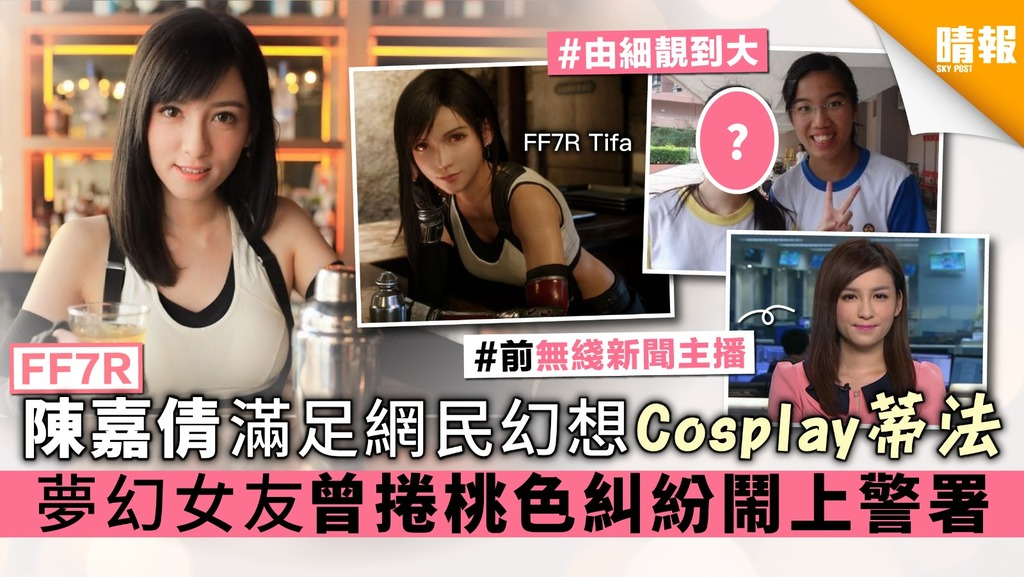 【FF7R】陳嘉倩滿足網民幻想Cosplay蒂法 夢幻女友曾捲桃色糾紛鬧上警署