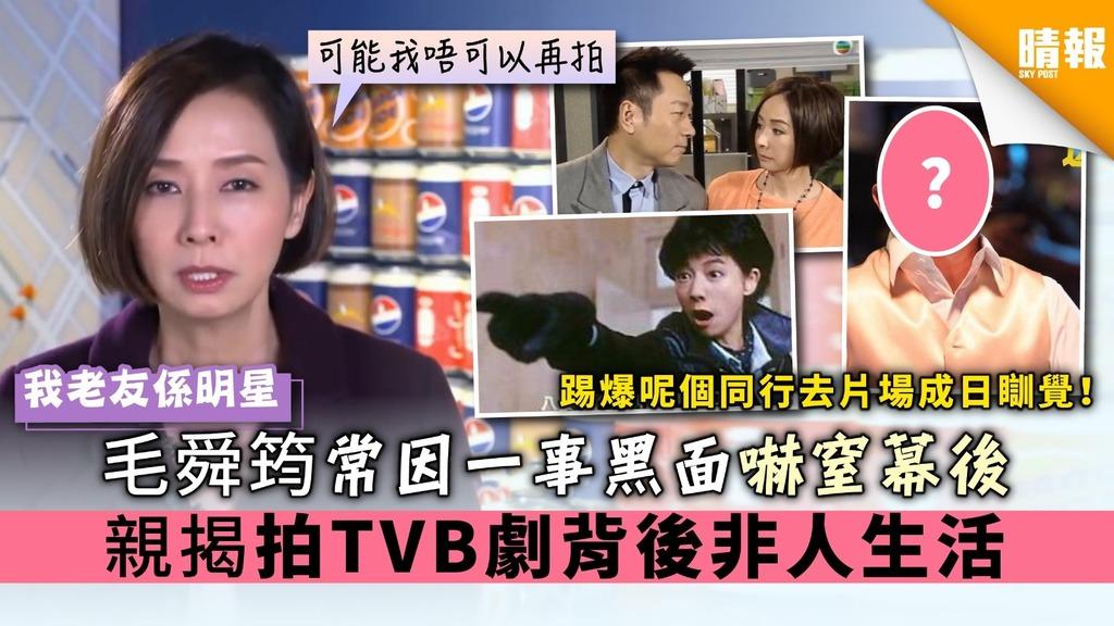 【我老友係明星】毛舜筠常因一事黑面嚇窒幕後 親揭拍TVB劇背後非人生活