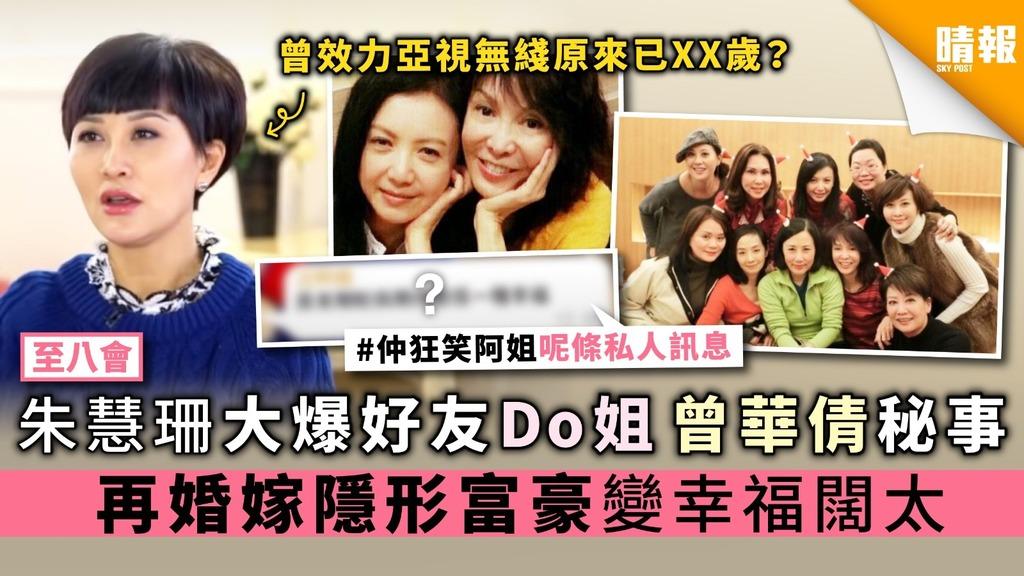 【至八會】朱慧珊大爆好友Do姐 曾華倩秘事 再婚嫁隱形富豪變幸福闊太