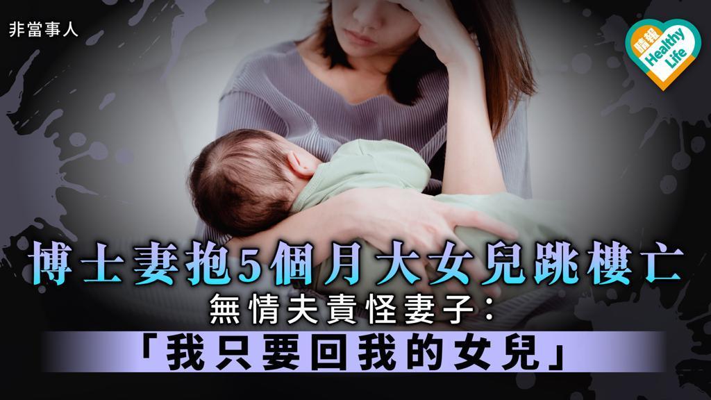 【產後抑鬱】博士妻抱5個月大女兒跳樓亡 無情夫責怪妻子:「我只要回我的女兒」